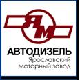 Двигатели. Ярославский Моторный Завод