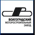 Двигатели. Волгоградский моторостроительный завод